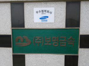 삼성중공업 우수협력회사선정(보명금속)