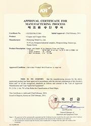 KR 공장 승인증서