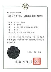 技术创新型中小企业确认书(INNOBIZ)