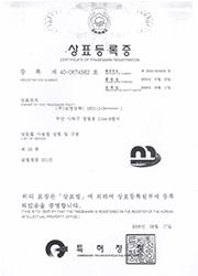 商标登记证
