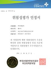 危険性評価認証書(METAL)