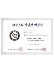 清洁营业所认证书
