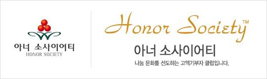 manage_society_honorsociety